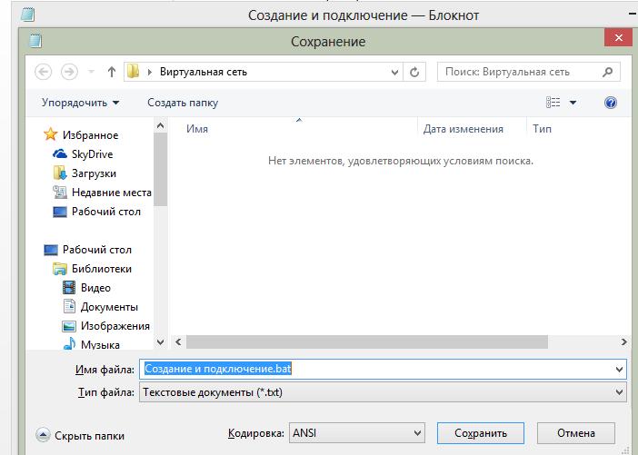 Как создать bat файл для копирования папки - Cvety-iren.ru